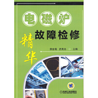 电磁炉故障检修精华 薛金梅,吕英杰 9787111410713 机械工业出版社