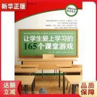 让学生爱上学习的165个课堂游戏/常青藤 (美)卢安・约翰逊,赵娜,王冬云 中国青年出版社 9787515319032