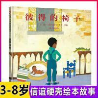 彼得的椅子 儿童绘本3-6-8周岁少幼儿早教成长教育图书籍亲子共读故事图画书本孩子学道理让宝宝睡前读物学前童书