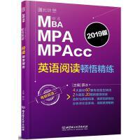 RT-2019MBA MPA MPAcc联考英语阅读顿悟精炼 薛冰 9787568254809 北京理工大学出版社