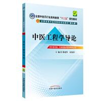 """中医工程学导论---全国中医药行业高等教育""""十二五""""规划教材(第九版)"""