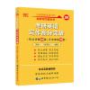 张剑黄皮书 2020考研英语写作高分突破 热点话题60篇+可变模板30套英语一英语二通用