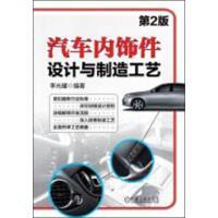 汽车内饰件设计与制造工艺(第2版) 李光耀