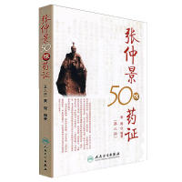 张仲景50味药证(第3版)