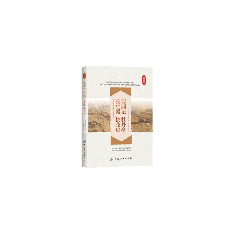 """西厢记 牡丹亭 长生殿 桃花扇 四部广传不衰的经典,被誉为""""中国古典四大名剧""""*之作"""