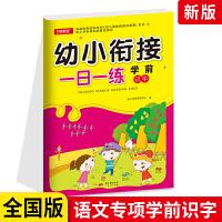 幼小衔接学前识字 小学语文拼音读写训练习册 幼儿园升小学拼音学习汉语拼音练字本