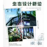 【正版现货】生态设计新论――对生态设计的反思和再认识 周曦,李湛东 9787810890779 东南大学出版社