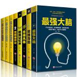全8本最强大脑+超级记忆术+哈佛大学1000个思维游戏+500个数独游戏+思维导图+博弈论逻辑记忆力训练王峰等著提高学