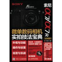 索尼a7/a7R 微单数码相机实拍技法宝典(超值版)广角势力9787115413093人民邮电出版社