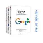 谷歌三部曲(套装共3册)