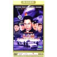 天之骄(蓝色阴谋)经济版 袋装 3DVD陈宝国高曙光