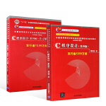 【赠在线课程】正版全2册 C语言程序设计谭浩强第四版教材+学习辅导c程序设计谭浩强第4版自学基础教程c语言从入门到精通