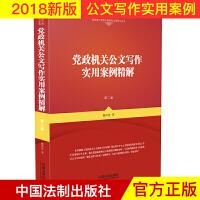 党政机关公文写作实用案例精解(第二版) 中国法制出版社2018年新版