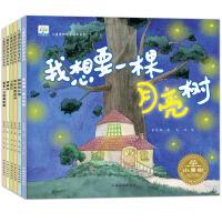 全套6册小果树儿童爱的教育绘本系列 绘本儿童3-6周岁睡前故事书幼儿园大中小班儿童启蒙认知读物 0--3岁宝宝早教爱的