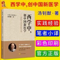 西学中创中国新医学西医院士的中西医结合观 汤钊猷 著上海科学技术出版社9787547841884