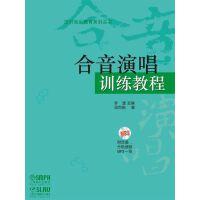 合音演唱训练教程梁古驰上海音乐出版社9787552310696