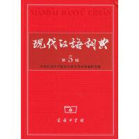 现代汉语词典(第五版)