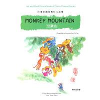 水墨中国经典幼儿故事绘本系列:过猴山(对英对照)