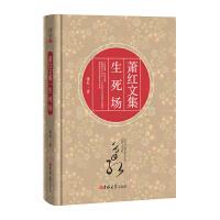 读经典-萧红文集 生死场
