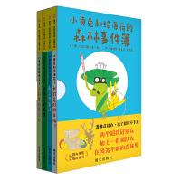 信谊世界精选儿童文学小黄兔和绿薄荷(4册)