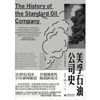 美孚石油公司史