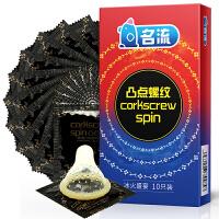 名流避孕套 安全套 冰火盛宴10只装 凸点螺纹大颗粒成人情趣性用品男用
