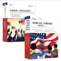 美国历史【套装2册】合众存异:美国人的历史(第7版)+特别的人民,特别的国家――美国全史(第9版)