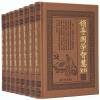 领导国学智慧全书 管理/领导学 皮面豪华精装16开8卷 西苑出版社定价:2695