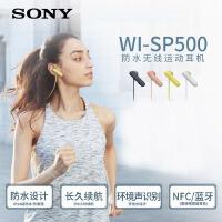 Sony/索尼 WI-SP500 入耳式无线蓝牙耳机运动防水重低音 手机通话