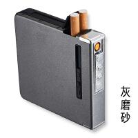 全自动弹烟一体20支装香菸烟盒带充电打火机装烟盒子便携创意个性
