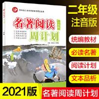 2021新版 名著阅读周计划 二年级 小学生2年级上册下册通用名著阅读训练配套统编教材 延边教育出版社