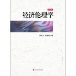 【正版全新直发】经济伦理学(修订版) 周中之,高惠珠 9787567526181 华东师范大学出版社