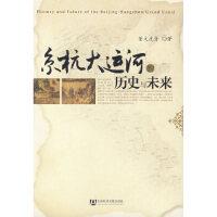 【新书店正版】京杭大运河的历史与未来董文虎9787509700594社会科学文献出版社