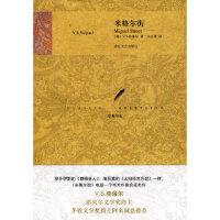 米格尔街(英)奈保尔,王志勇浙江文艺出版社9787533928735