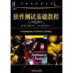 【新书店正版】软件测试基础教程(美)Aditya P.Mathur机械工业出版社9787111351887