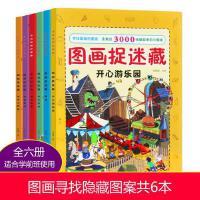 寻找隐藏的图画捉迷藏全套6册四大名著迷宫大冒险开心游乐园唐诗经典童话成语故事3-6-9-12岁少儿益智游戏智力开发视觉