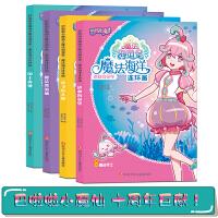 巴拉拉小魔仙的书之魔法海萤堡魔法海洋连环画全4册3-6-8-12岁儿童漫画故事书籍卡通绘本连环画女孩喜欢的魔法奇幻动漫