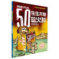 爆笑科技50��系列4:生生不息的火�N