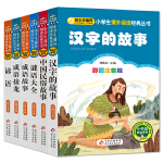 成语接龙 谜语大全 成语故事 谚语 汉字的故事 中国民俗故事 彩图注音版 全6册