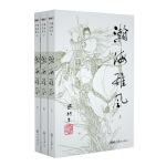 梁羽生作品集(朗声新版)_瀚海雄风(42_44)(全三册)