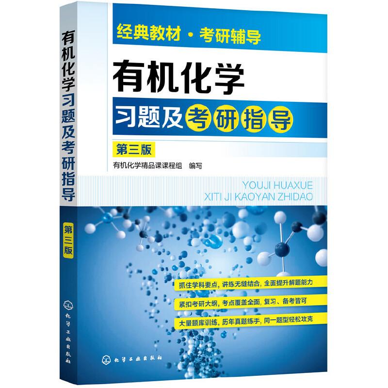 有机化学习题及考研指导(第三版) 复习、考研好帮手