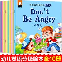 幼儿英语分级绘本提升级 共10册