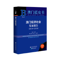 澳门蓝皮书:澳门经济社会发展报告(2018~2019)