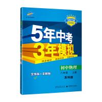 曲一线初中物理八年级上册苏科版2021版初中同步5年中考3年模拟五三