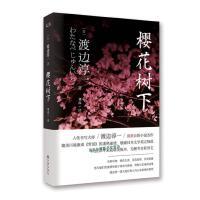 樱花树下 [日]渡边淳一【正版图书,达额立减】