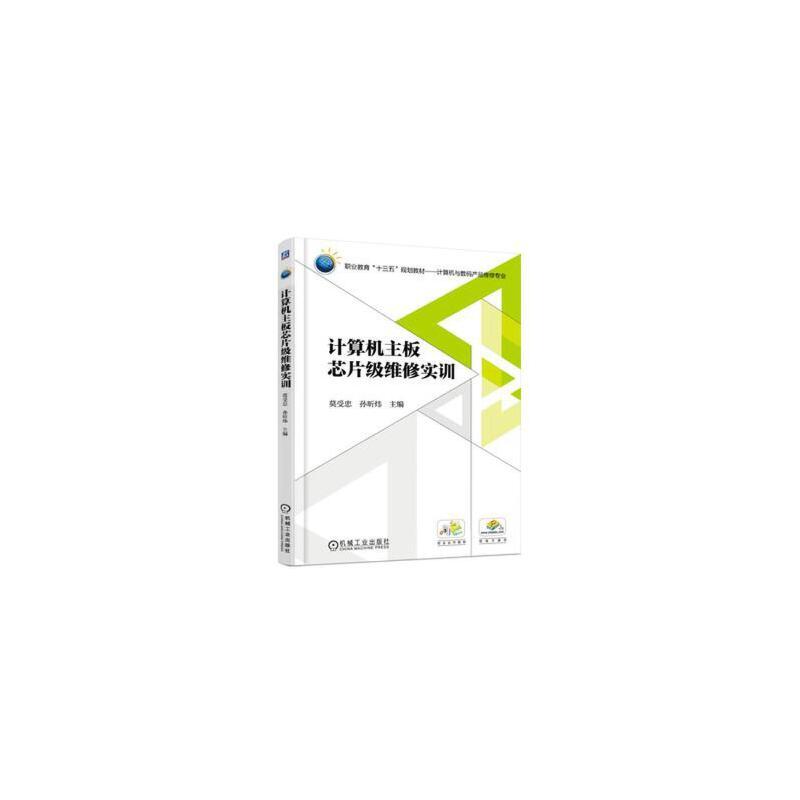 计算机主板芯片级维修实训*9787111596677 莫受忠 全新正版图书