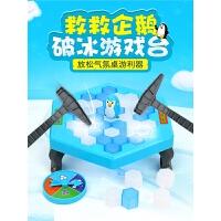 儿童益智游戏抖音亲子互动玩具敲敲乐桌游拯救破冰企鹅敲冰块凿冰