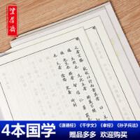 紫芳斋钢笔字帖成人楷书练字帖4本装学生速成硬笔练字板练字套装