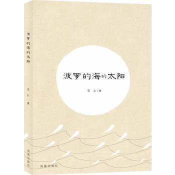 [二手95成新旧书]波罗的海的太阳  9787550614833 凤凰出版社