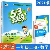 53天天练一年级上册数学 北师版数学书同步训练小学卷子试卷测试卷练习册一课一练